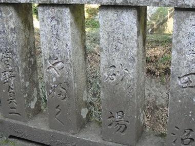 満願寺蕎麦屋の文字.jpg