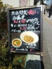 石川商店興味津々.jpg