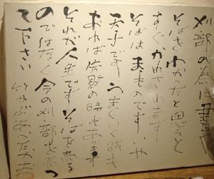 神楽坂「東白庵かりべ」師匠からの言葉.jpg