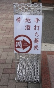 神田「周」路地入口立て看板.JPG