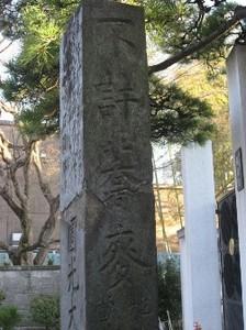 称往院そば禁制の石碑.JPG