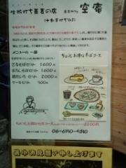 蕎麦カフェ空庵1.jpg