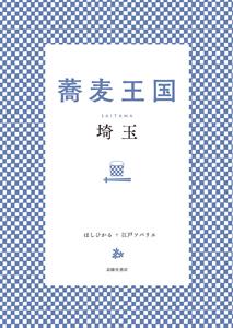 蕎麦王国埼玉表紙.jpg