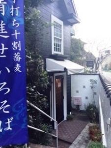 鎌倉「季蕎庵」お店の前.JPG