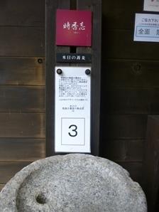 2014.8.8時香忘 (2).JPG